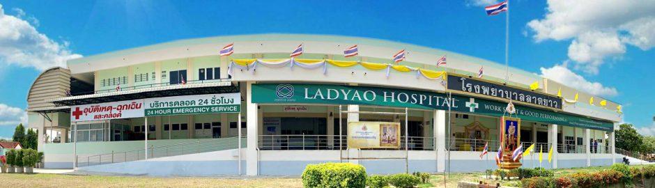 โรงพยาบาลลาดยาว